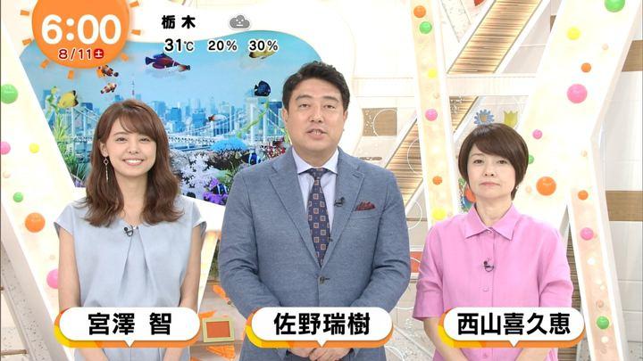 2018年08月11日宮澤智の画像02枚目