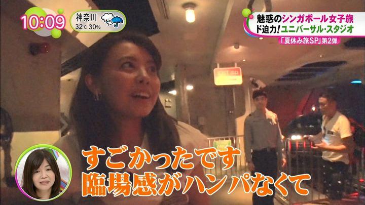 2018年08月23日宮澤智の画像32枚目