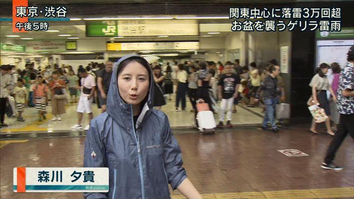 2018年08月13日森川夕貴の画像04枚目