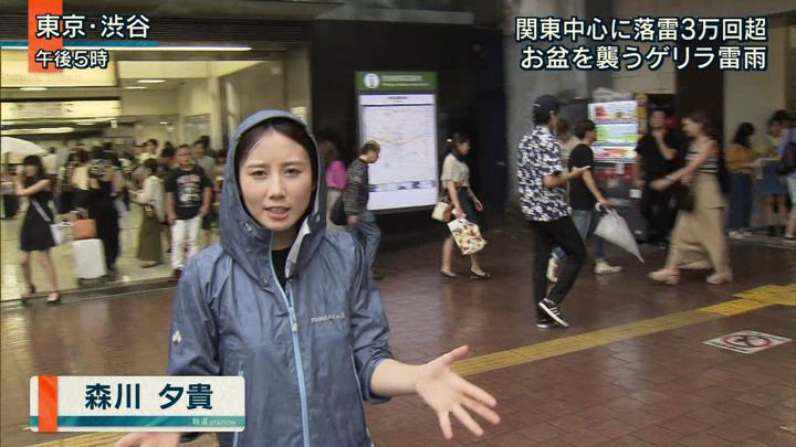 2018年08月13日森川夕貴の画像05枚目