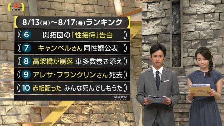2018年08月19日森川夕貴の画像08枚目