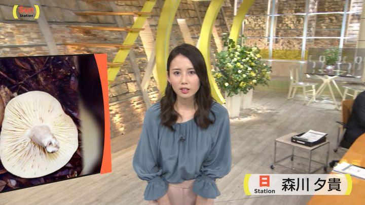 2018年09月16日森川夕貴の画像03枚目