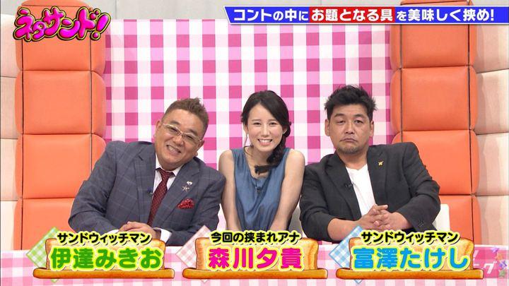2018年09月19日森川夕貴の画像17枚目
