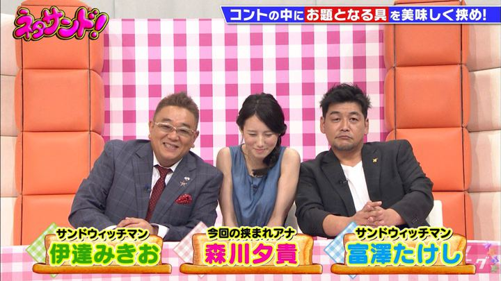 2018年09月19日森川夕貴の画像18枚目