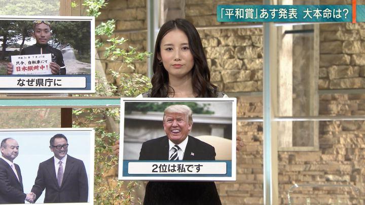 2018年10月04日森川夕貴の画像18枚目