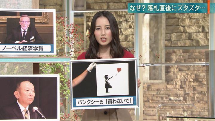 2018年10月08日森川夕貴の画像18枚目