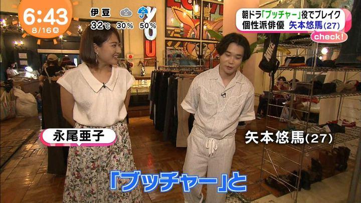 2018年08月16日永尾亜子の画像10枚目