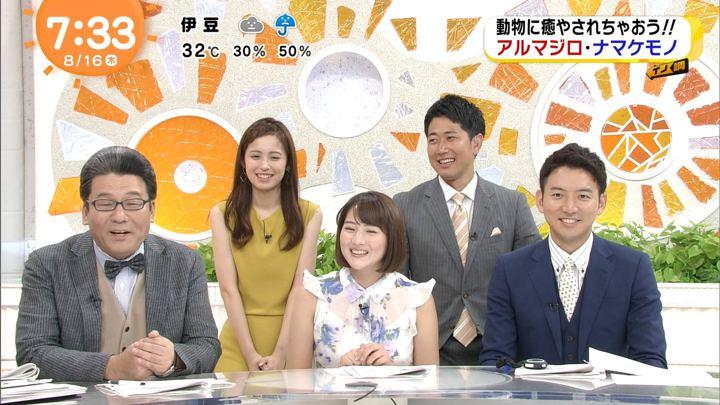 2018年08月16日永尾亜子の画像13枚目