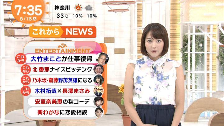 2018年08月16日永尾亜子の画像14枚目