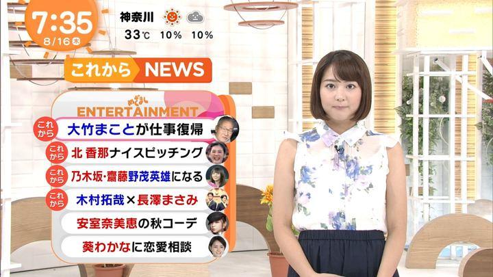 2018年08月16日永尾亜子の画像15枚目