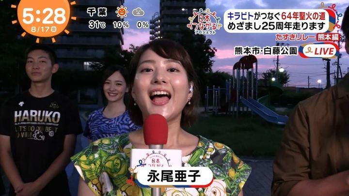 2018年08月17日永尾亜子の画像02枚目