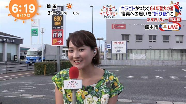 2018年08月17日永尾亜子の画像05枚目