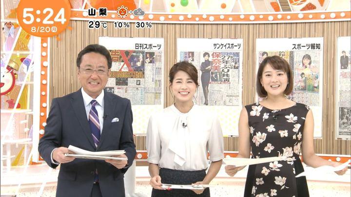 2018年08月20日永尾亜子の画像04枚目