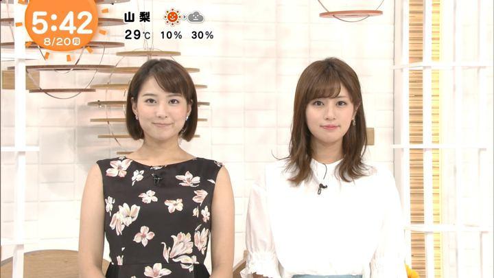 2018年08月20日永尾亜子の画像06枚目