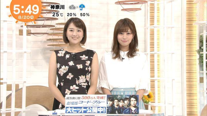 2018年08月20日永尾亜子の画像10枚目