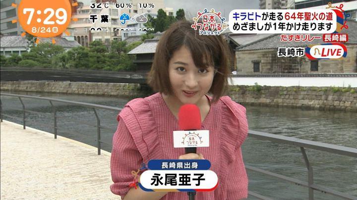 2018年08月24日永尾亜子の画像03枚目