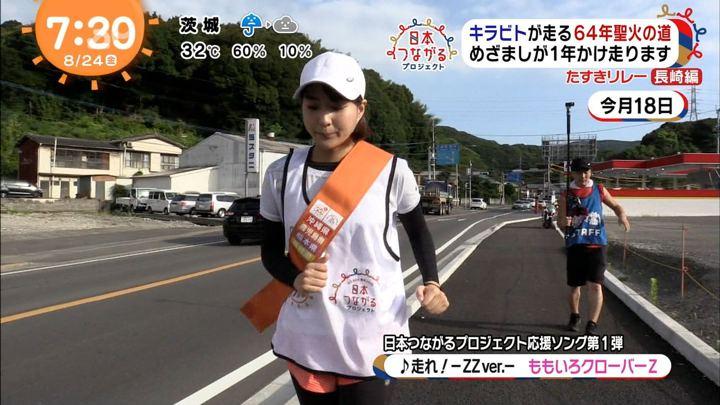 2018年08月24日永尾亜子の画像06枚目