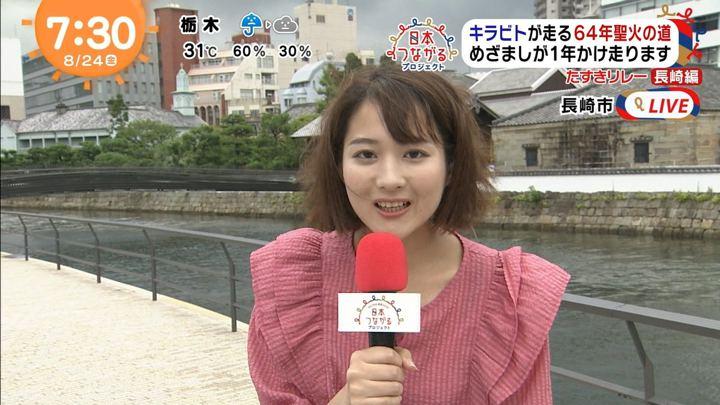 2018年08月24日永尾亜子の画像08枚目