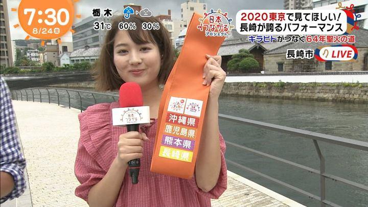 2018年08月24日永尾亜子の画像09枚目