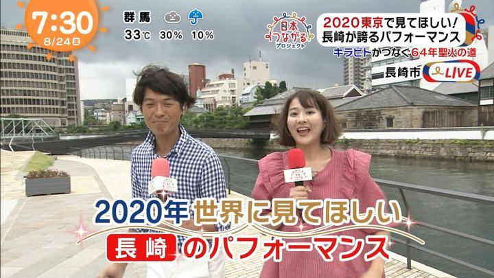 2018年08月24日永尾亜子の画像10枚目