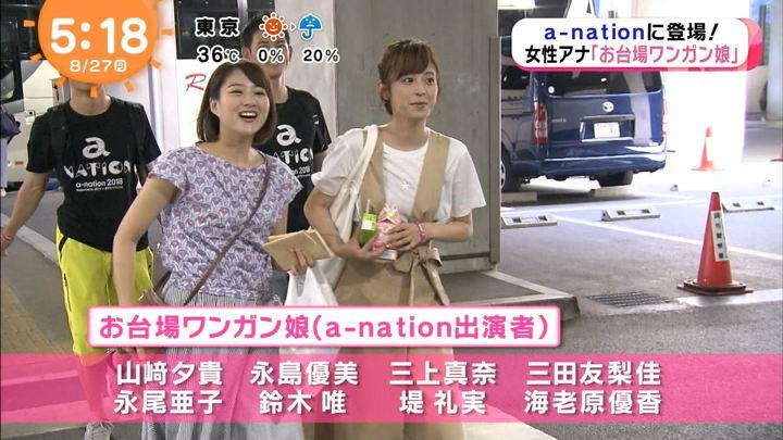 2018年08月27日永尾亜子の画像01枚目