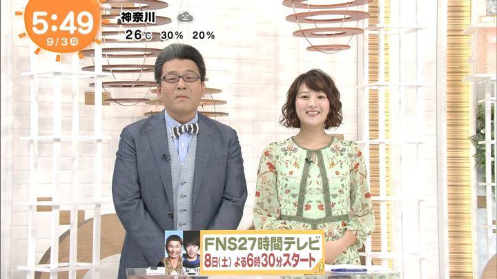 2018年09月03日永尾亜子の画像03枚目