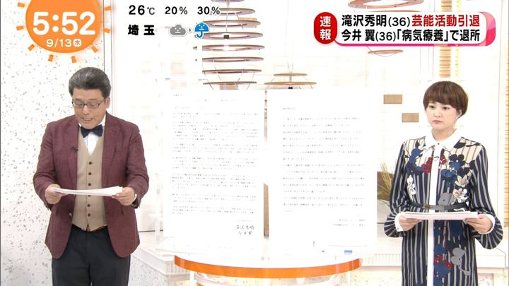 2018年09月13日永尾亜子の画像06枚目