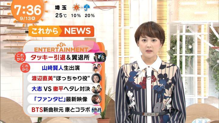 2018年09月13日永尾亜子の画像08枚目
