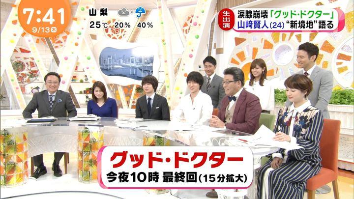 2018年09月13日永尾亜子の画像09枚目