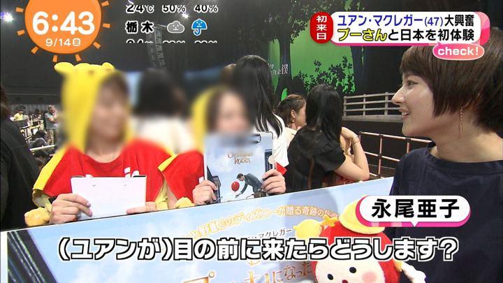 2018年09月14日永尾亜子の画像01枚目