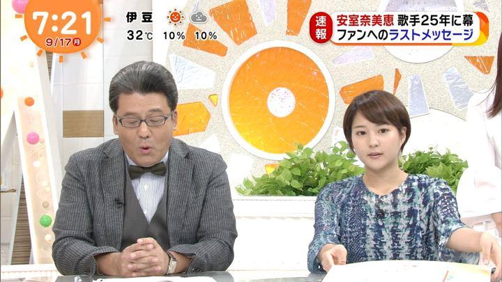 2018年09月17日永尾亜子の画像05枚目