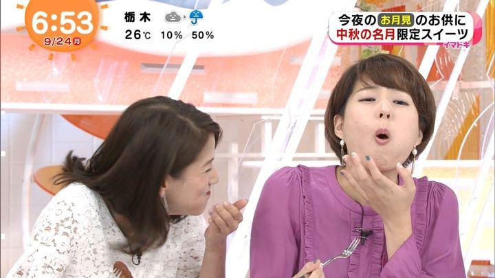 2018年09月24日永尾亜子の画像10枚目