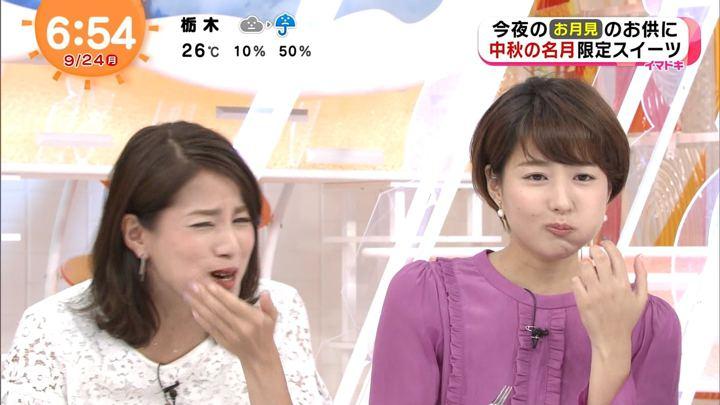 2018年09月24日永尾亜子の画像11枚目