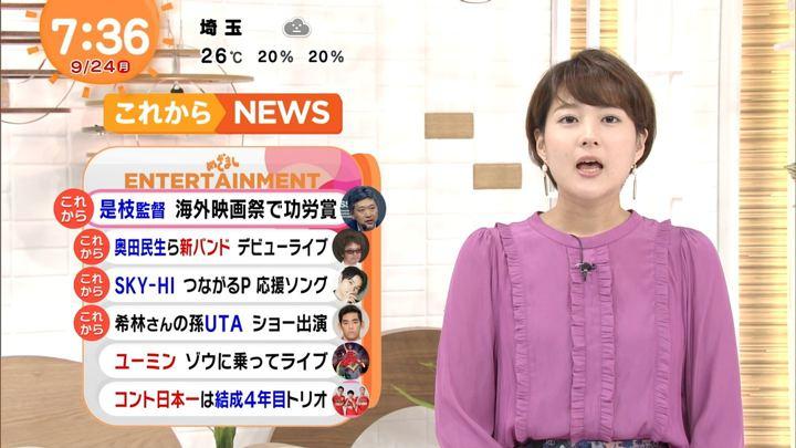 2018年09月24日永尾亜子の画像13枚目