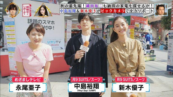 2018年10月06日永尾亜子の画像01枚目