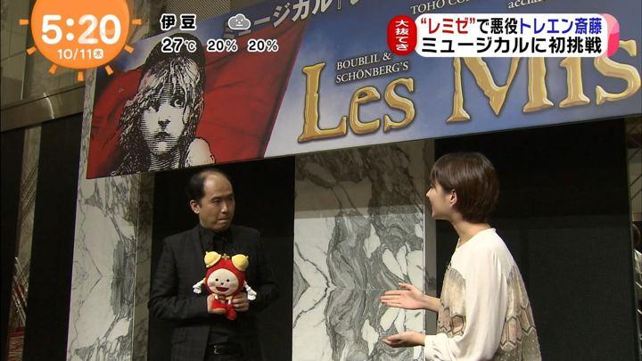 2018年10月11日永尾亜子の画像04枚目
