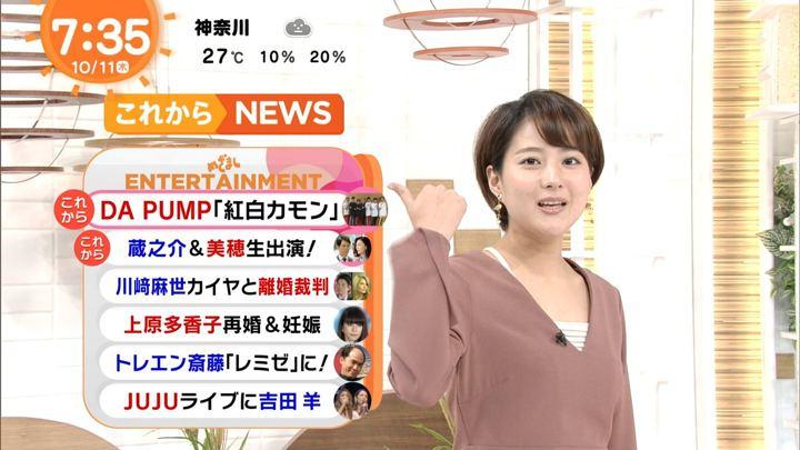永尾亜子 めざましテレビ (2018年10月11日放送 14枚)