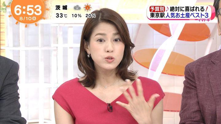 2018年08月10日永島優美の画像09枚目