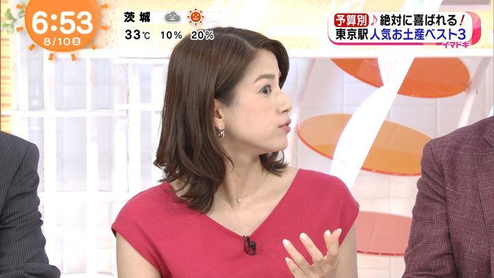 2018年08月10日永島優美の画像10枚目