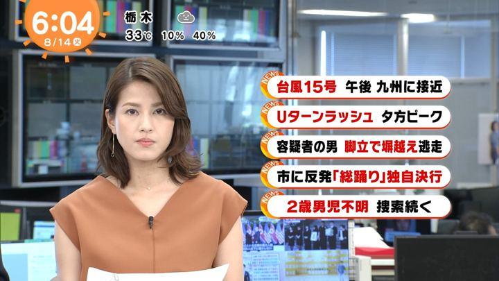 2018年08月14日永島優美の画像05枚目