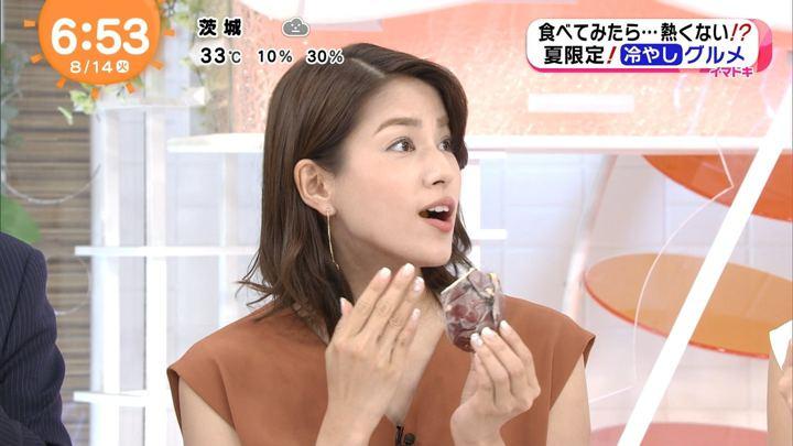 2018年08月14日永島優美の画像12枚目