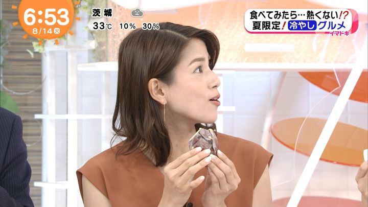2018年08月14日永島優美の画像13枚目