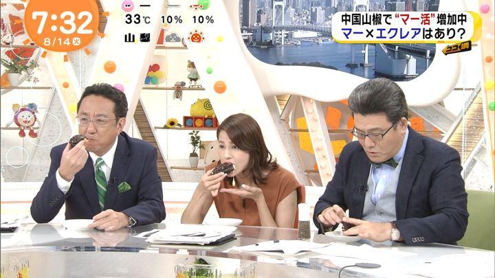 2018年08月14日永島優美の画像18枚目