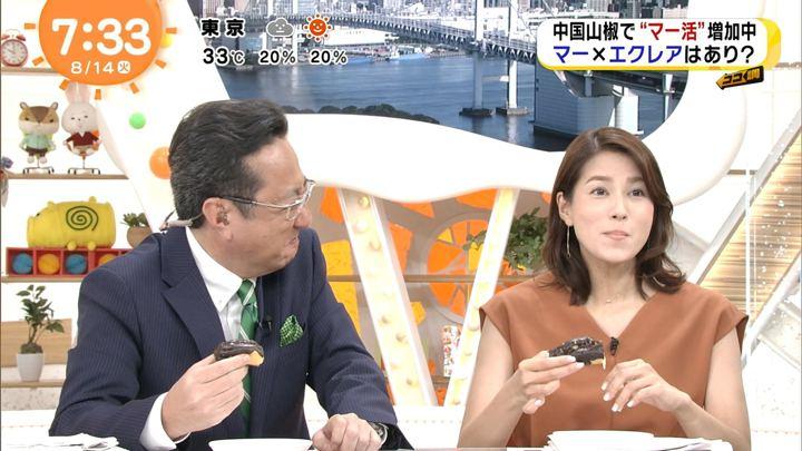 2018年08月14日永島優美の画像23枚目