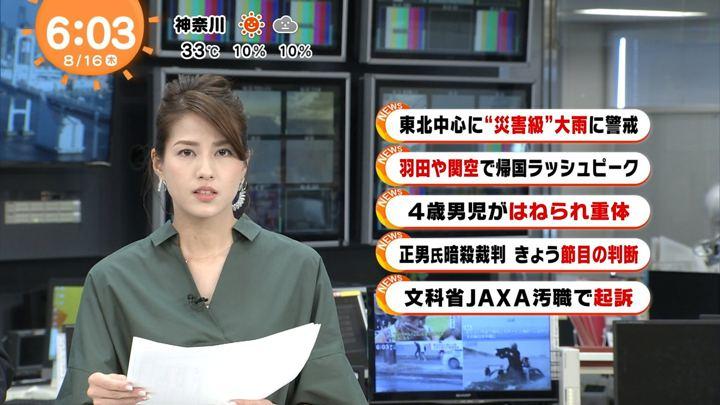 2018年08月16日永島優美の画像06枚目