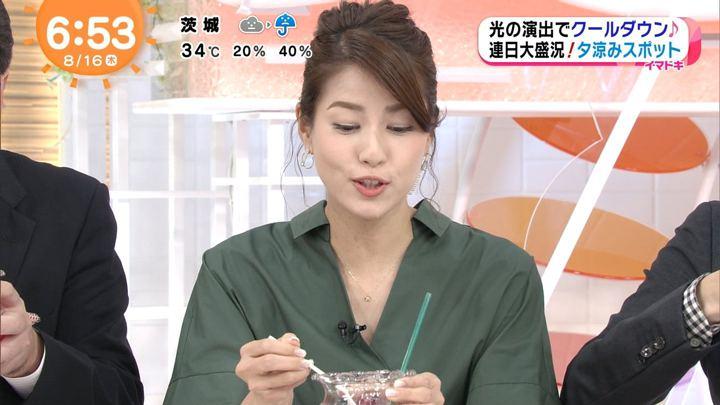 2018年08月16日永島優美の画像08枚目