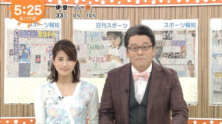 2018年08月17日永島優美の画像03枚目