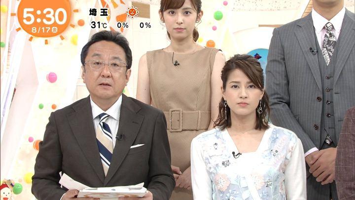 2018年08月17日永島優美の画像04枚目