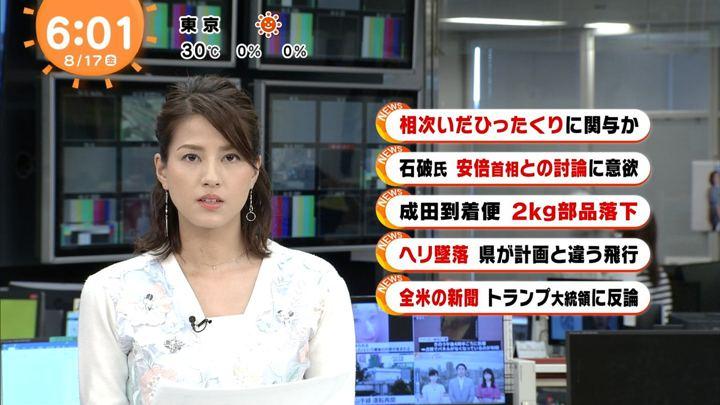 2018年08月17日永島優美の画像07枚目