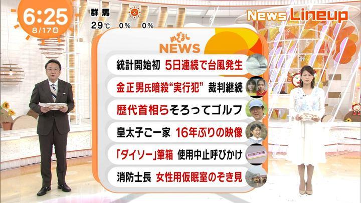 2018年08月17日永島優美の画像08枚目